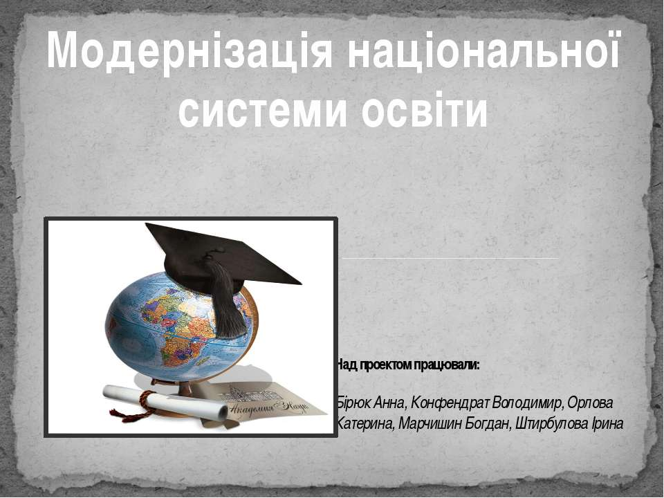 Над проектом працювали: Бірюк Анна, Конфендрат Володимир, Орлова Катерина, Ма...