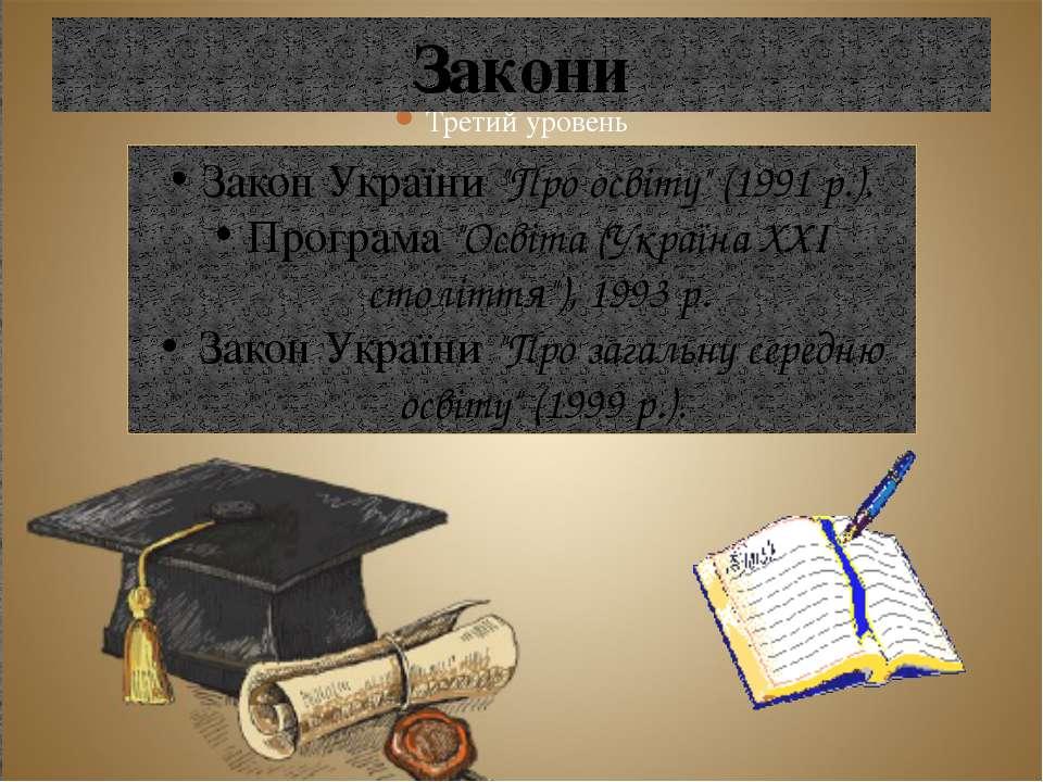 """Закони Закон України """"Про освіту"""" (1991 р.). Програма """"Освіта (Україна XXI ст..."""
