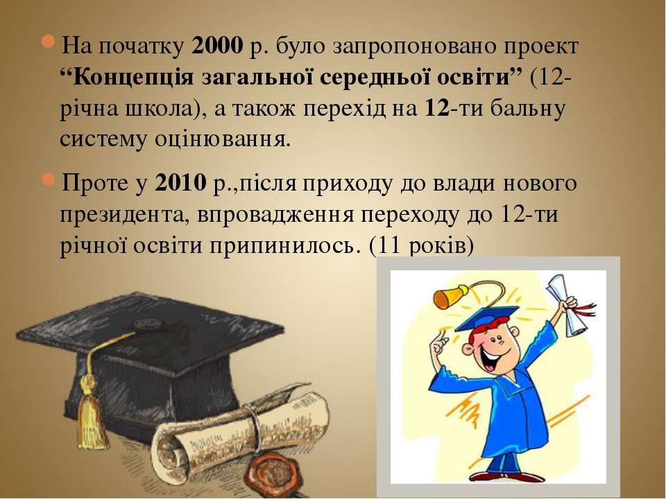 """На початку 2000 р. було запропоновано проект """"Концепція загальної середньої о..."""