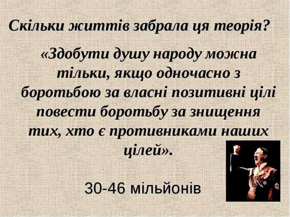 «Здобути душу народу можна тільки, якщо одночасно з боротьбою за власні позит...