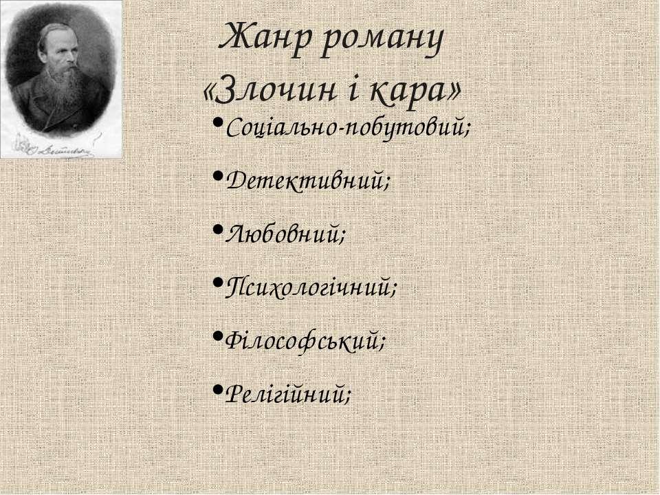 Жанр роману «Злочин і кара» Соціально-побутовий; Детективний; Любовний; Психо...