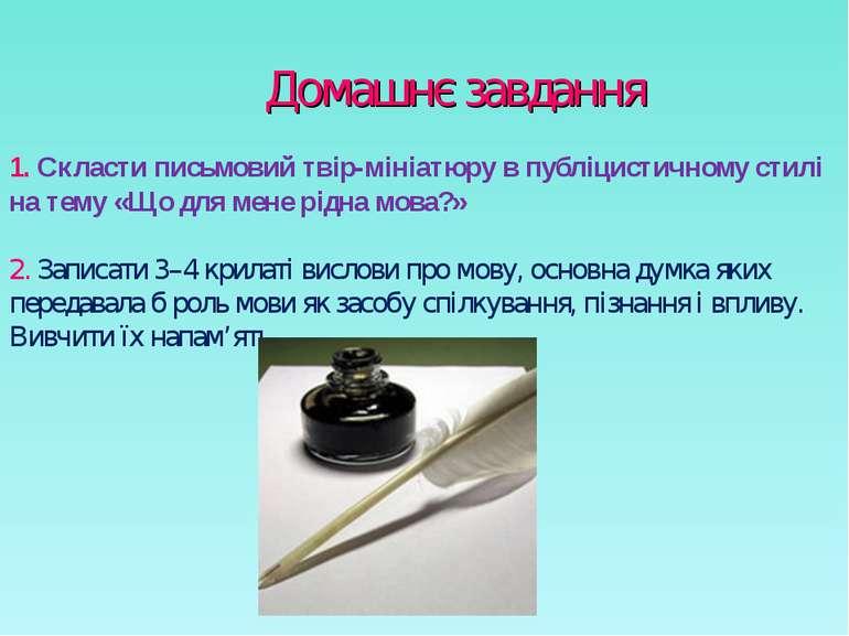 Домашнє завдання 1. Скласти письмовий твір-мініатюру в публіцистичному стилі ...