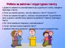 Робота за змістом і структурою тексту 1.Довести належність висловлювання до х...