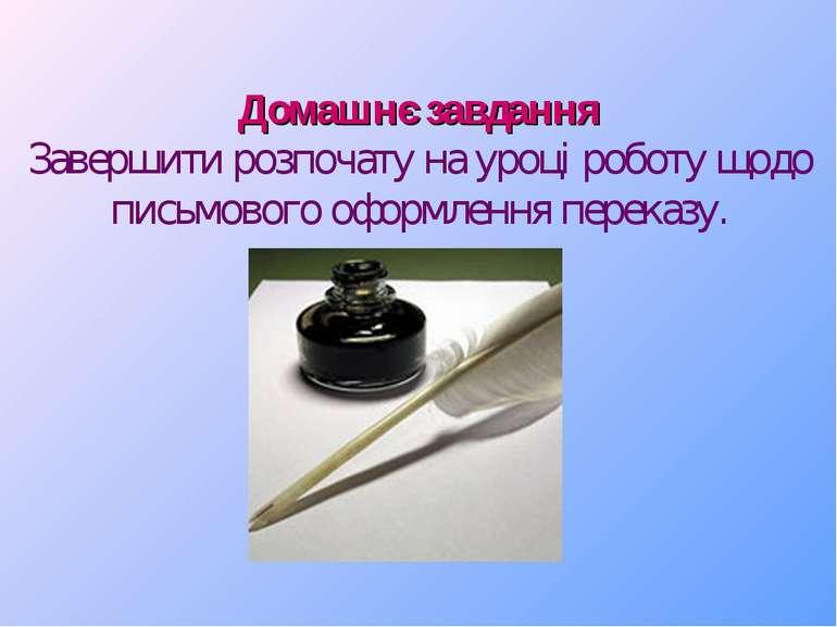 Домашнє завдання Завершити розпочату на уроці роботу щодо письмового оформлен...