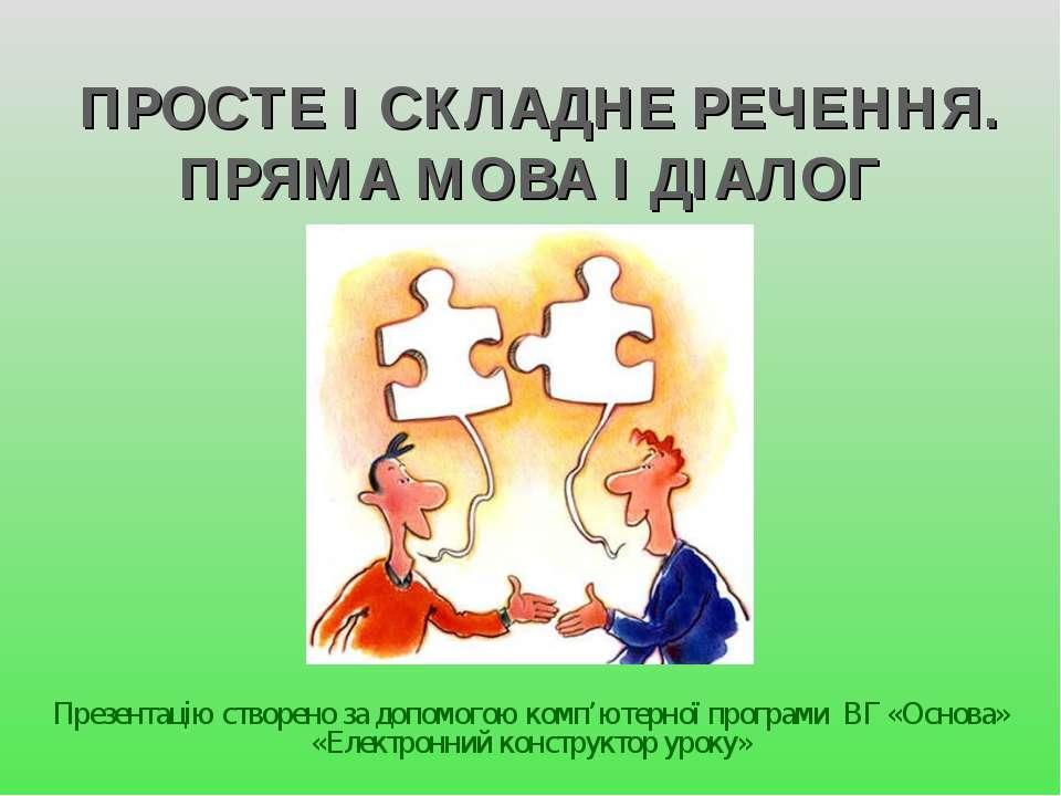 ПРОСТЕ І СКЛАДНЕ РЕЧЕННЯ. ПРЯМА МОВА І ДІАЛОГ Презентацію створено за допомог...