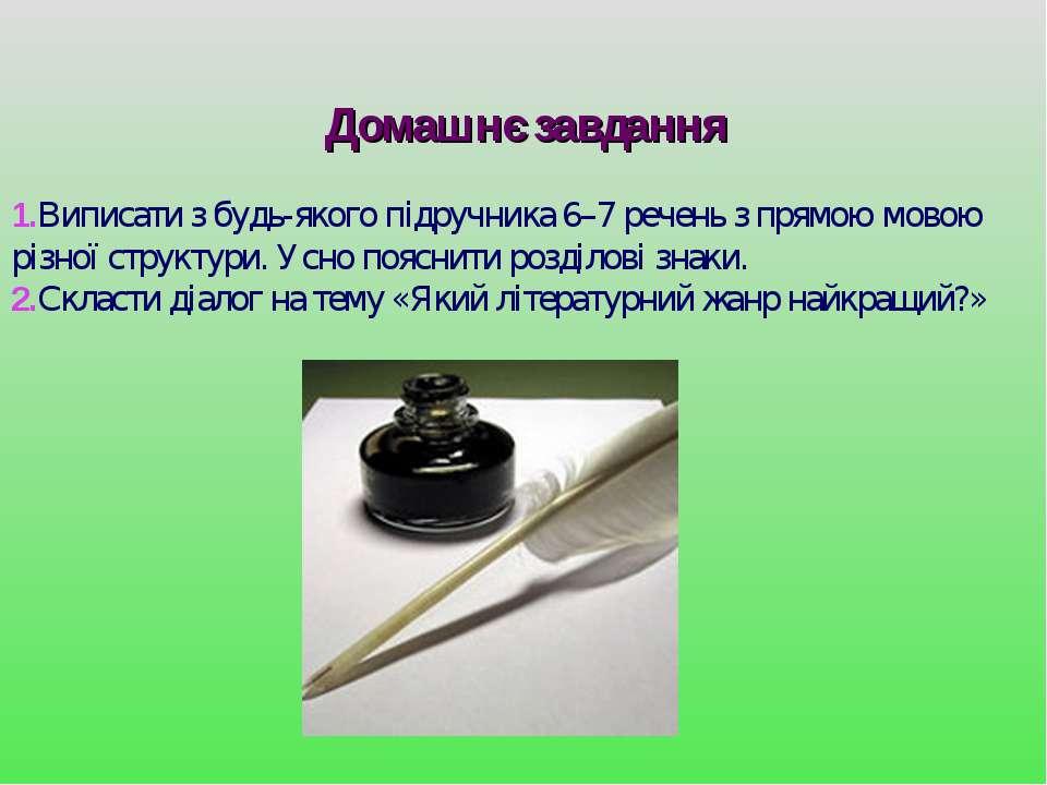 Домашнє завдання 1.Виписати з будь-якого підручника 6–7 речень з прямою мовою...