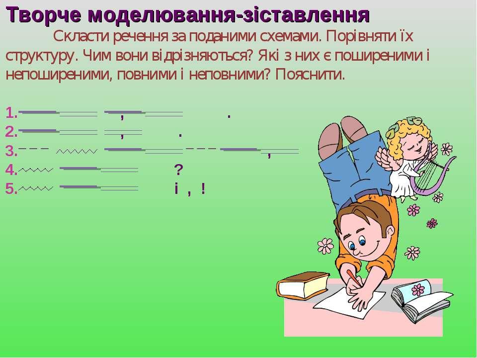 Творче моделювання-зіставлення Скласти речення за поданими схемами. Порівняти...