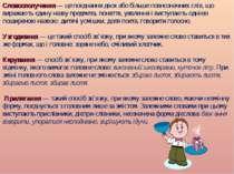 Словосполучення — це поєднання двох або більше повнозначних слів, що виражают...