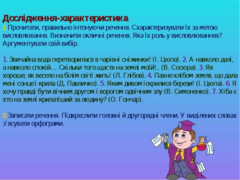 Дослідження-характеристика 1.Прочитати, правильно інтонуючи речення. Схаракте...