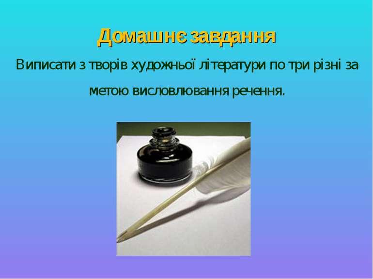Домашнє завдання Виписати з творів художньої літератури по три різні за метою...