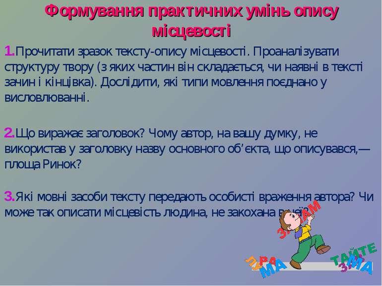Формування практичних умінь опису місцевості 1.Прочитати зразок тексту-опису ...
