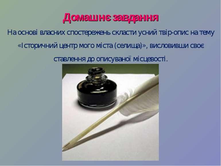 Домашнє завдання На основі власних спостережень скласти усний твір-опис на те...