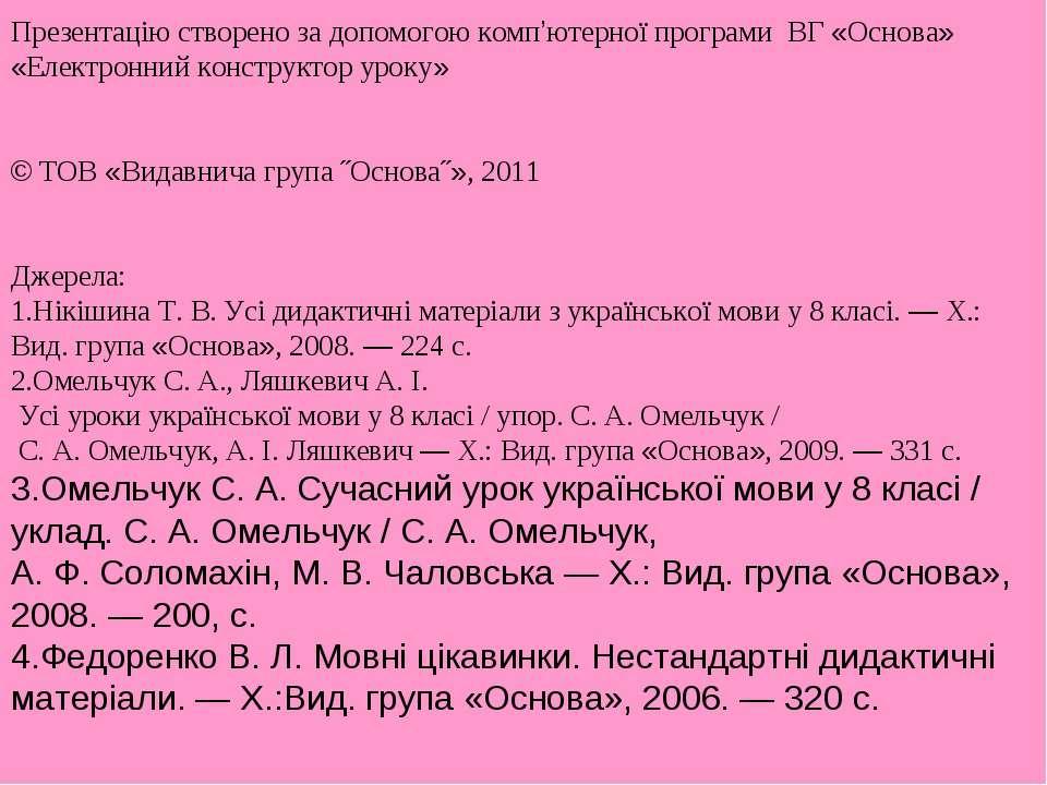 Презентацію створено за допомогою комп'ютерної програми ВГ «Основа» «Електрон...