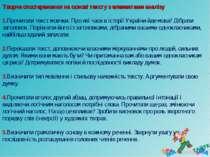 Творче спостереження на основі тексту з елементами аналізу 1.Прочитати текст ...