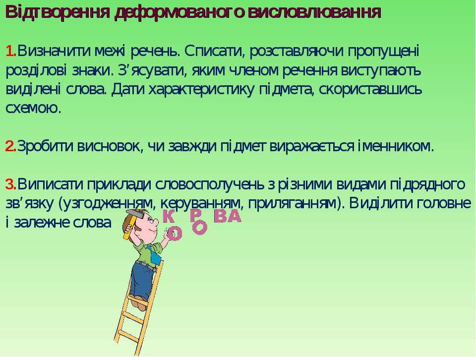 Відтворення деформованого висловлювання 1.Визначити межі речень. Списати, роз...