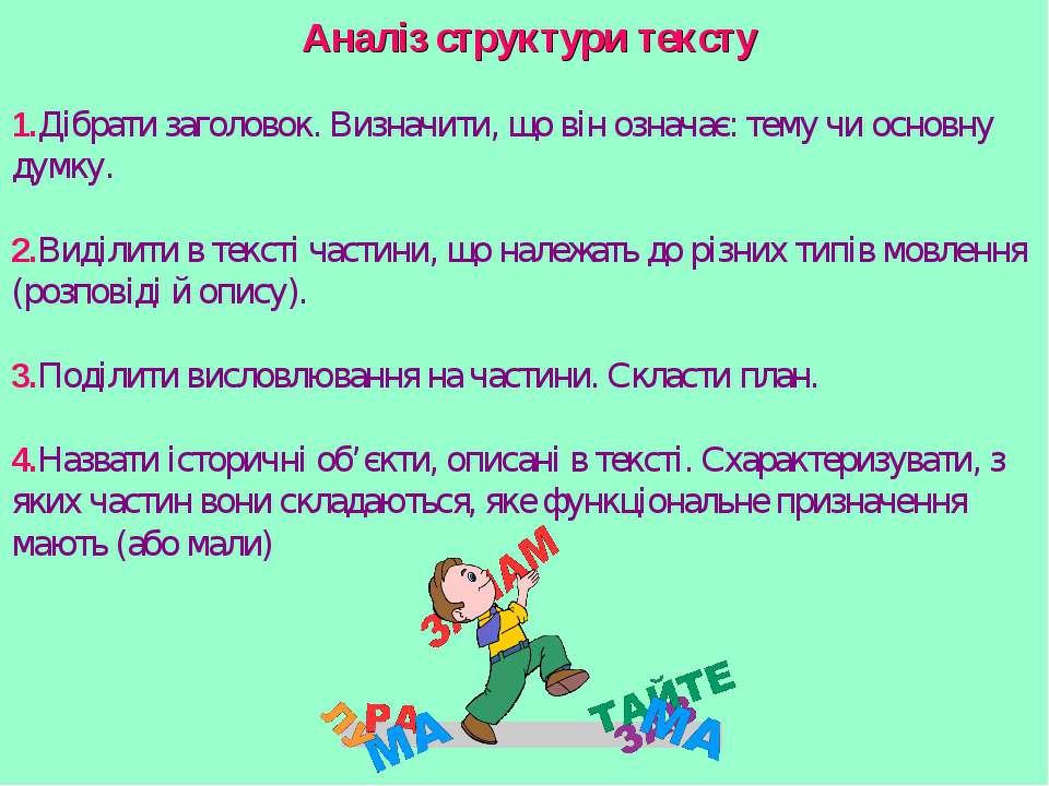 Аналіз структури тексту 1.Дібрати заголовок. Визначити, що він означає: тему ...