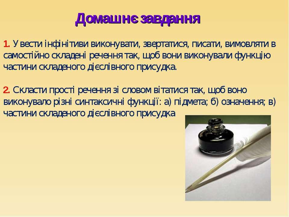 Домашнє завдання 1. Увести інфінітиви виконувати, звертатися, писати, вимовля...