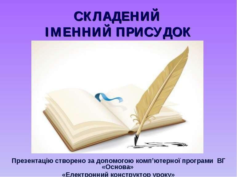 СКЛАДЕНИЙ ІМЕННИЙ ПРИСУДОК Презентацію створено за допомогою комп'ютерної про...