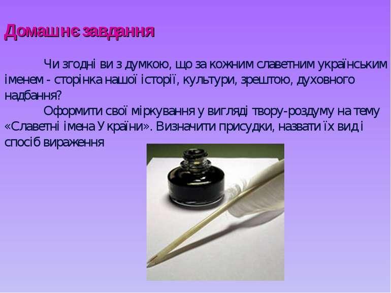 Домашнє завдання Чи згодні ви з думкою, що за кожним славетним українським ім...