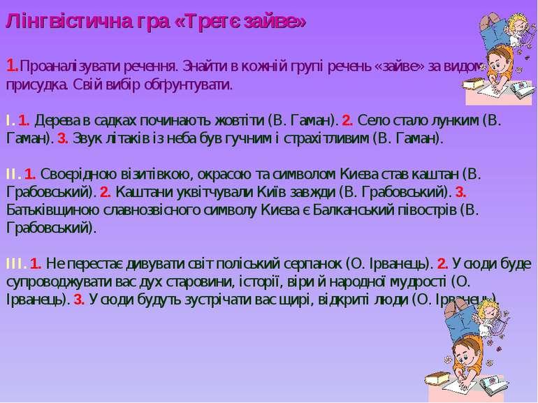 Лінгвістична гра «Третє зайве» 1.Проаналізувати речення. Знайти в кожній груп...