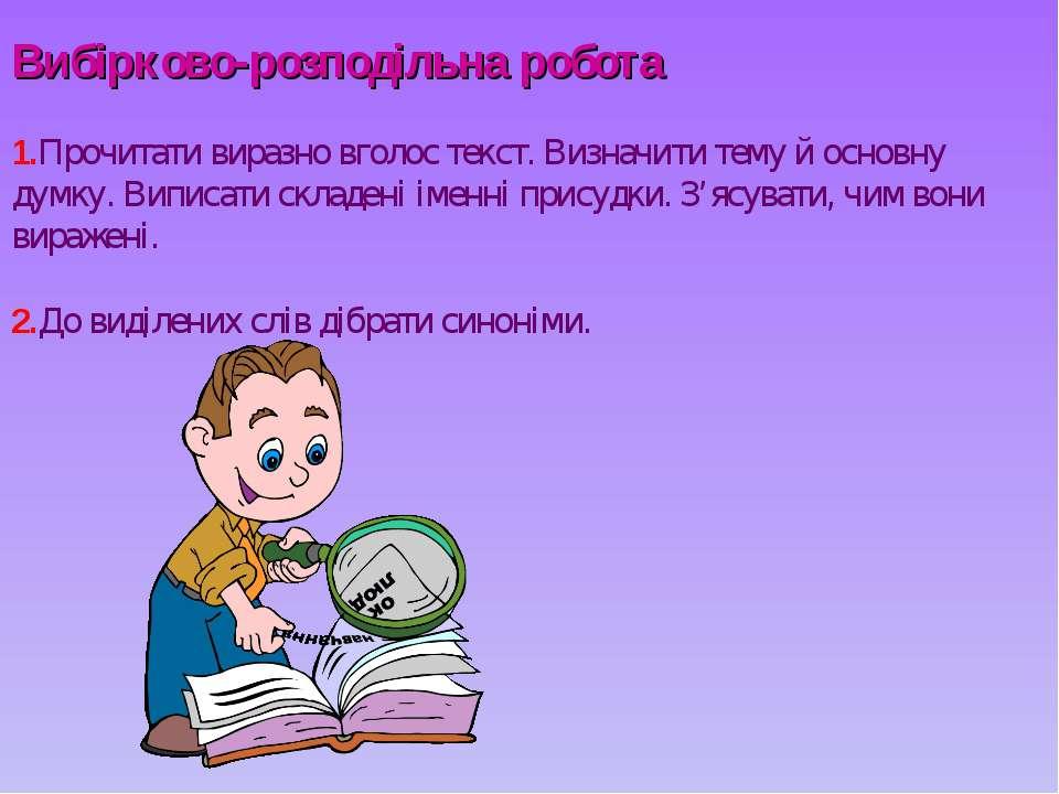 Вибірково-розподільна робота 1.Прочитати виразно вголос текст. Визначити тему...