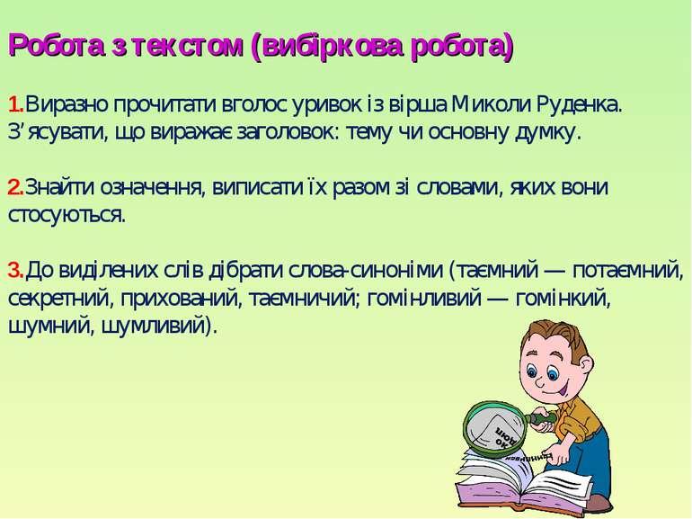 Робота з текстом (вибіркова робота) 1.Виразно прочитати вголос уривок із вірш...