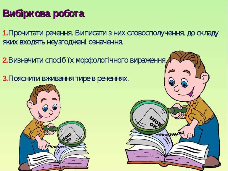 Вибіркова робота 1.Прочитати речення. Виписати з них словосполучення, до скла...
