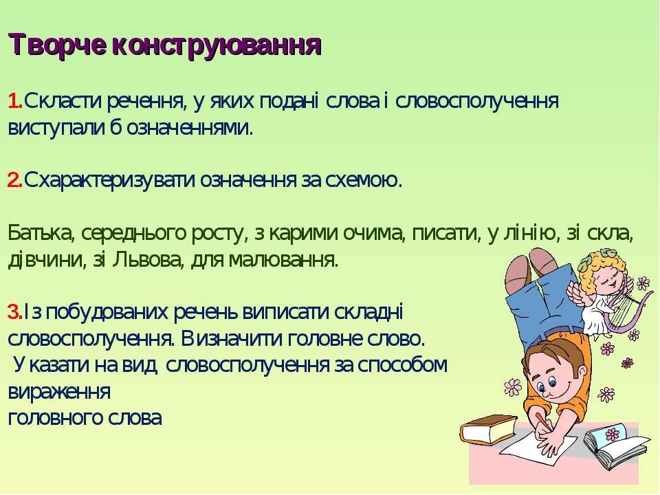 Творче конструювання 1.Скласти речення, у яких подані слова і словосполучення...