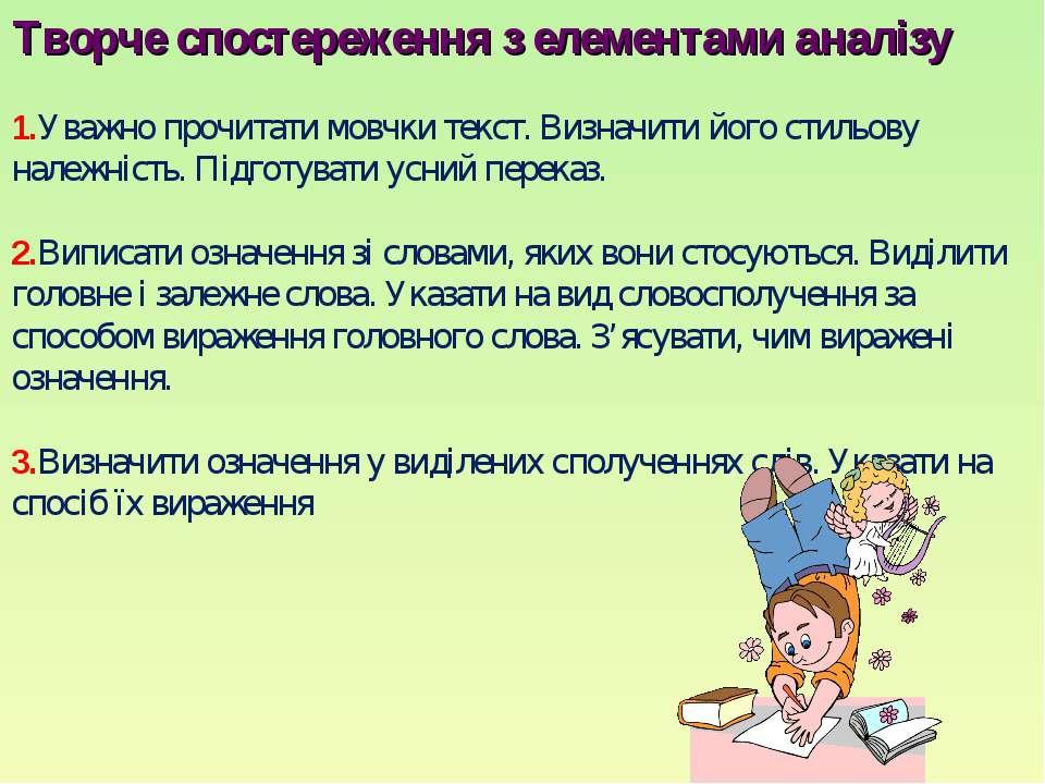 Творче спостереження з елементами аналізу 1.Уважно прочитати мовчки текст. Ви...