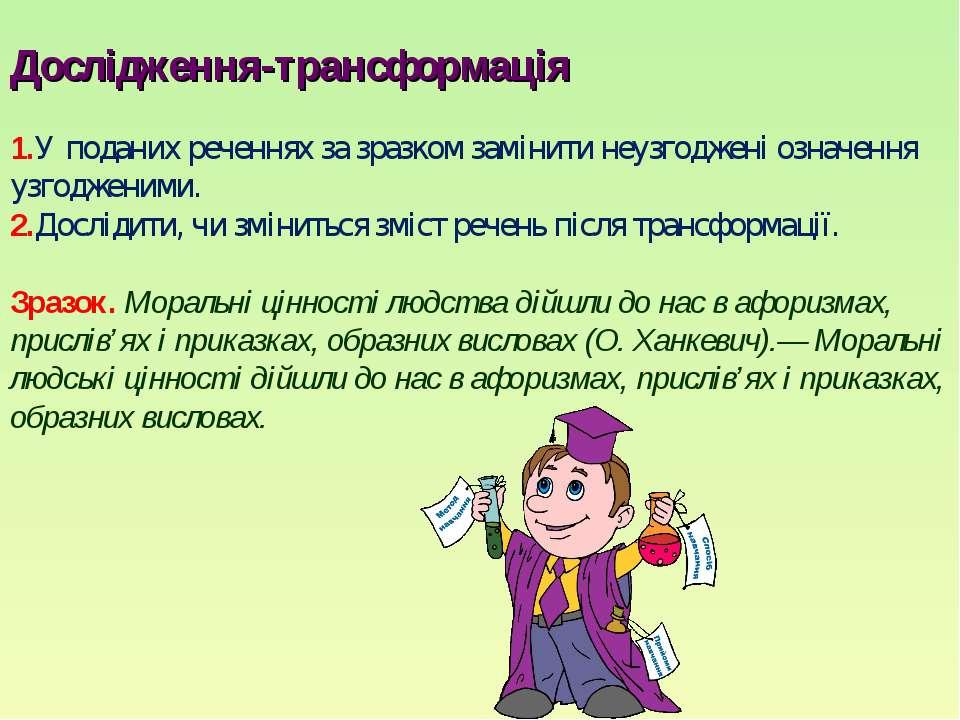 Дослідження-трансформація 1.У поданих реченнях за зразком замінити неузгоджен...
