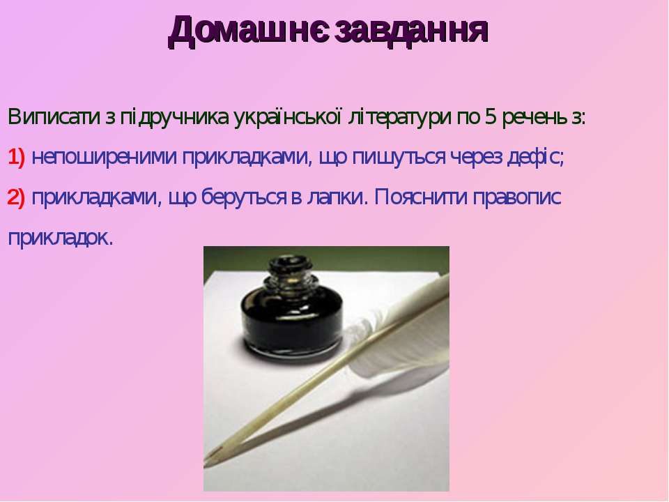 Домашнє завдання Виписати з підручника української літератури по 5 речень з: ...