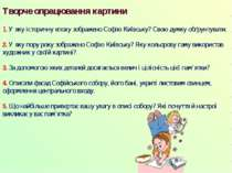 Творче опрацювання картини 1. У яку історичну епоху зображено Софію Київську?...