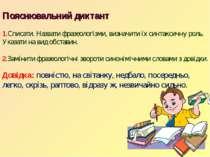 Пояснювальний диктант 1.Списати. Назвати фразеологізми, визначити їх синтакси...