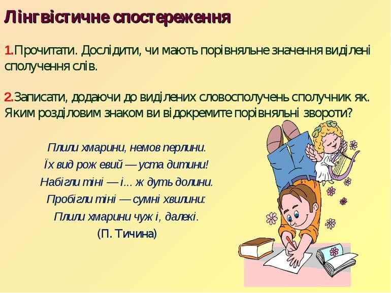 Лінгвістичне спостереження 1.Прочитати. Дослідити, чи мають порівняльне значе...