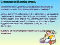 Синтаксичний розбір речень 1.Прочитати текст. Довести, що висловлювання належ...
