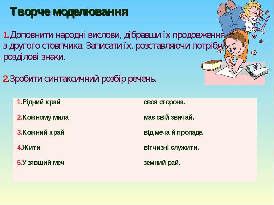 Творче моделювання 1.Доповнити народні вислови, дібравши їх продовження з дру...