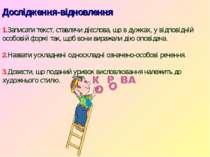 Дослідження-відновлення 1.Записати текст, ставлячи дієслова, що в дужках, у в...