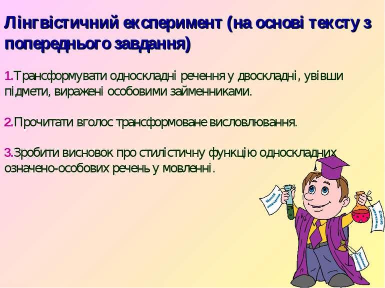 Лінгвістичний експеримент (на основі тексту з попереднього завдання) 1.Трансф...