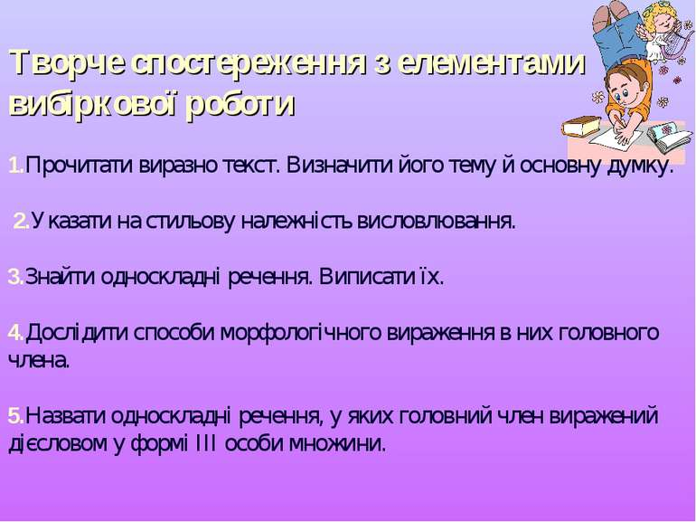 Творче спостереження з елементами вибіркової роботи 1.Прочитати виразно текст...