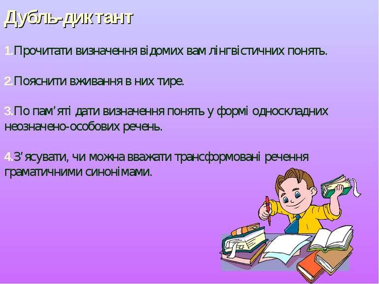 Дубль-диктант 1.Прочитати визначення відомих вам лінгвістичних понять. 2.Пояс...