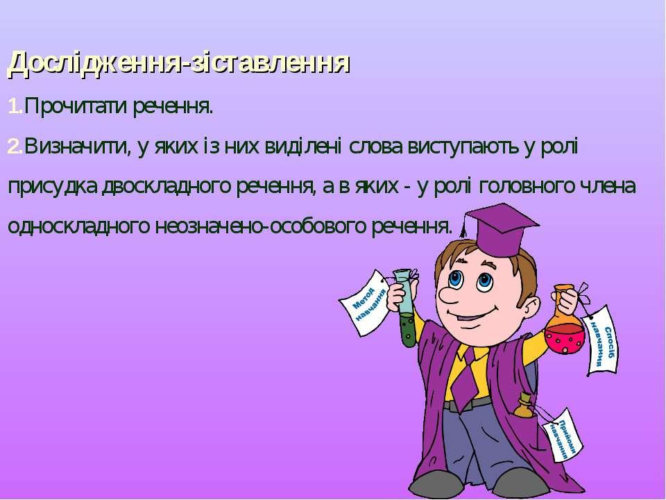 Дослідження-зіставлення 1.Прочитати речення. 2.Визначити, у яких із них виділ...