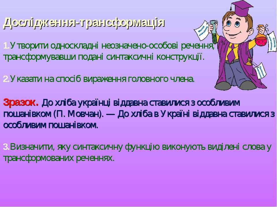 Дослідження-трансформація 1.Утворити односкладні неозначено-особові речення, ...