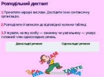 Розподільний диктант 1.Прочитати народні вислови. Дослідити їхню синтаксичну ...