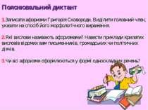 Пояснювальний диктант 1.Записати афоризми Григорія Сковороди. Виділити головн...