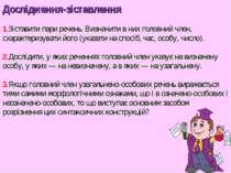 Дослідження-зіставлення 1.Зіставити пари речень. Визначити в них головний чле...