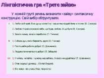 Лінгвістична гра «Третє зайве» У кожній групі речень визначити «зайву» синтак...