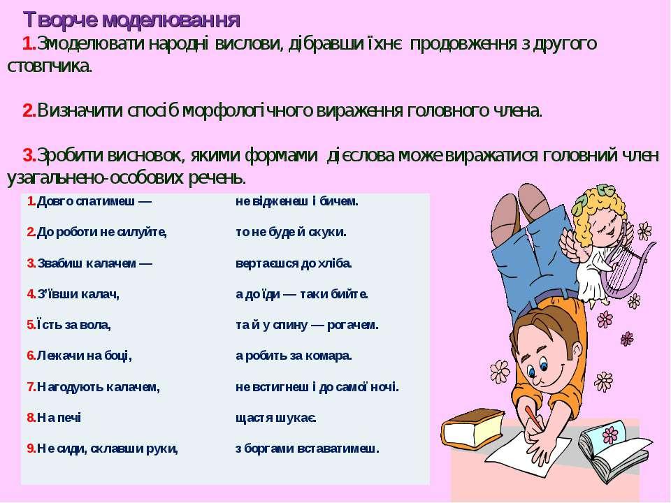Творче моделювання 1.Змоделювати народні вислови, дібравши їхнє продовження з...
