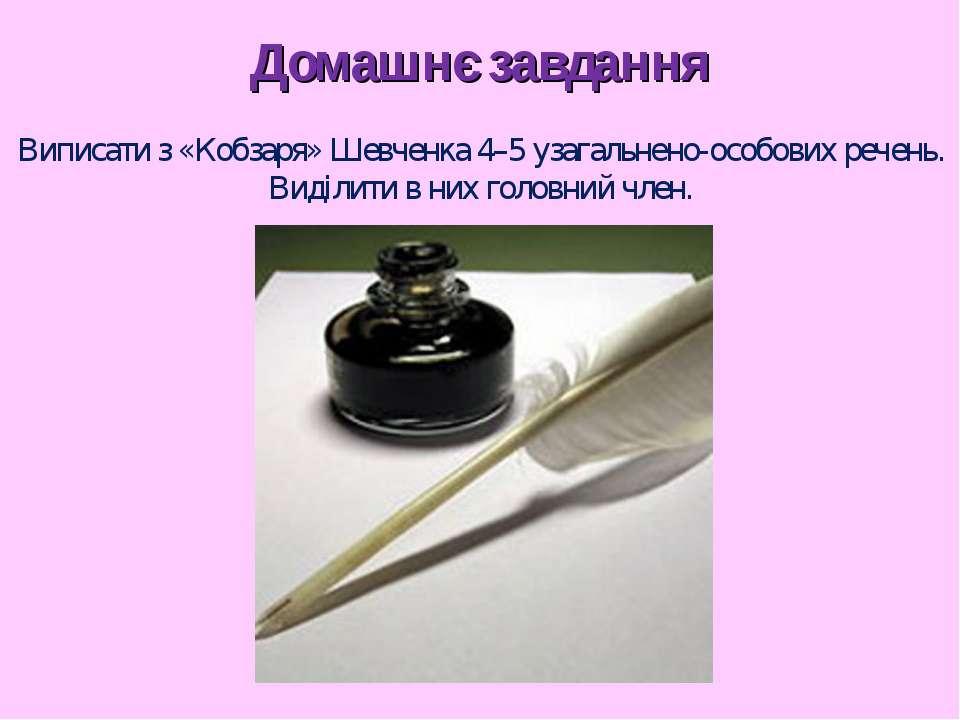 Домашнє завдання Виписати з «Кобзаря» Шевченка 4–5 узагальнено-особових речен...