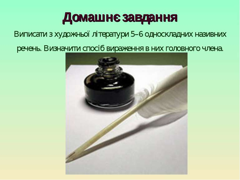 Домашнє завдання Виписати з художньої літератури 5–6 односкладних називних ре...