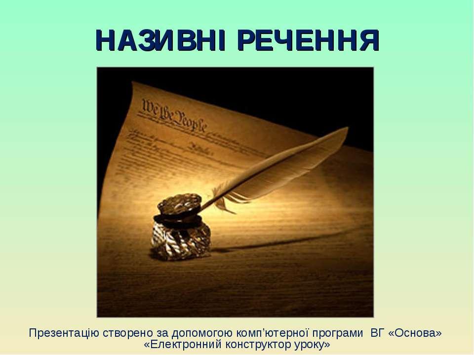 НАЗИВНІ РЕЧЕННЯ Презентацію створено за допомогою комп'ютерної програми ВГ «О...